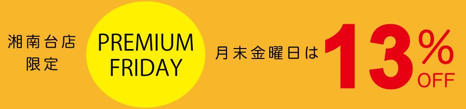 【湘南台店限定】月末金曜日はプレミアムフライデーセール