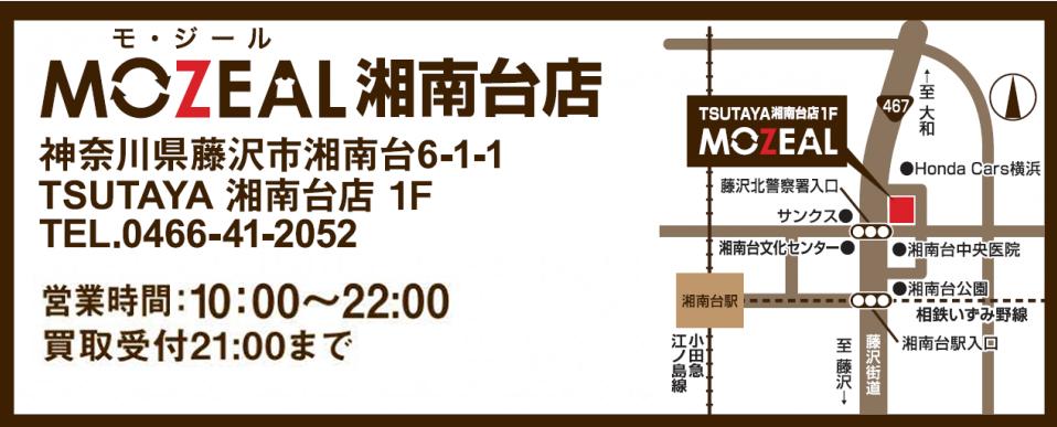 湘南台店-地図