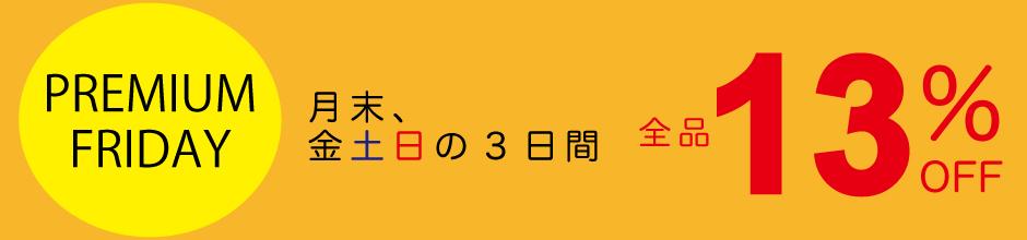 【湘南台店限定】月末、金土日はプレミアムフライデーセール
