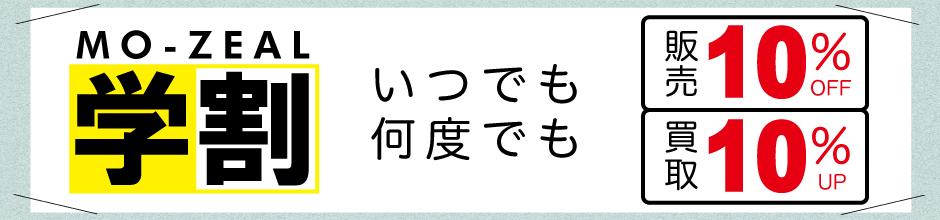 【湘南台店限定】学割!