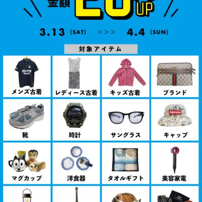 3/28・春夏買取20%UPキャンペーン開催中!!残り一週間!!