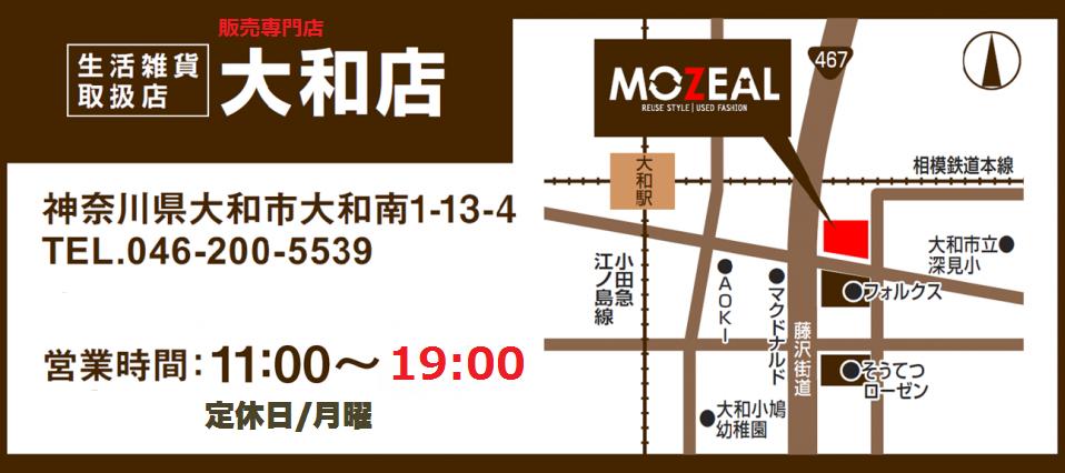 大和店-地図