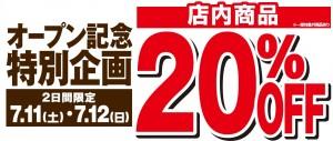 大和店オープン記念20%