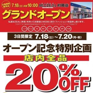村岡店オープンアイコン