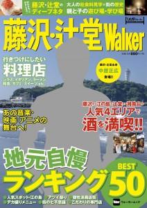【Webデジタル用】藤沢・辻堂W_表紙