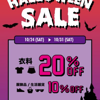 10/24・HALOWEEN SALE開催中‼