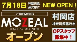new open muraoka
