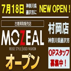 new open muraoka shikaku
