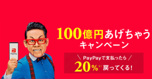paypay-campaign-768x402