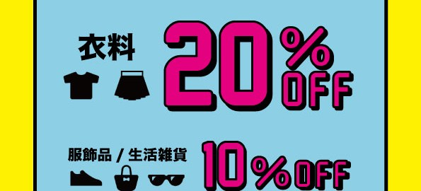 【MO-ZEAL湘南台店】7/12・SUMMER SALE 2日目!!