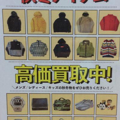 8/21・秋冬アイテム高値買取中!!