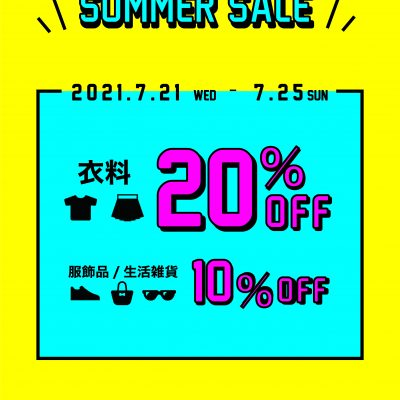 7/21・SUMMER SALE 開催★衣料20%OFF・服飾、雑貨10%OFF