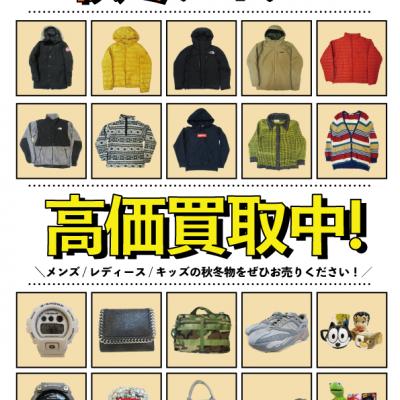 11/17・商品紹介情報&秋冬アイテム高値買取中!!