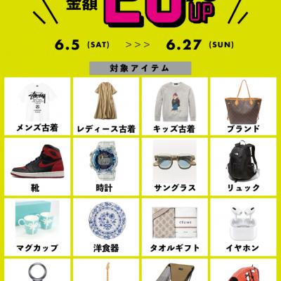 6/12・買取20%UPキャンペーン開催中!!