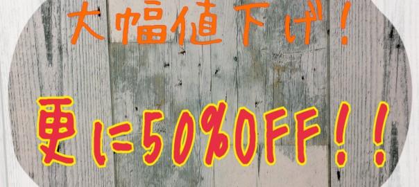 【MO-ZEAL大和店】とってもお得です!!