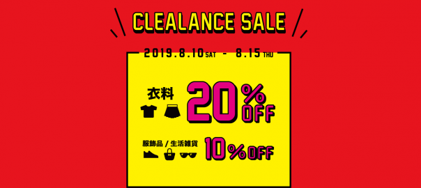 【MO-ZEAL湘南台店】8/14・クリアランスSALE開催中!!