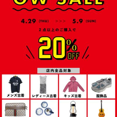 4/29・GW SALE開催中‼2点以上購入で全品20%OFF‼