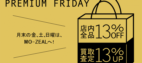 【MO-ZEAL湘南台店】9/27・プレミアムフライデーSALE★本日より3日間!!